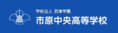 学校法人君津学園 市原中央高等学校